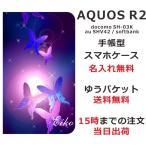 スマホケース アクオスR2 手帳型 AQUOS R2 SHV42 送料無料 名入れ 紫蝶々