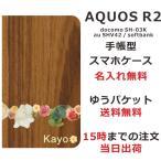 スマホケース アクオスR2 手帳型 AQUOS R2 SHV42 送料無料 名入れ ウッドフラワー