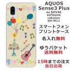 AQUOS Sense3 PLUS ケース shv46 901SH SHM11 アクオスセンス3プラス カバー らふら コットン生成り