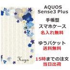 スマホケース AQUOS sense3 PLUS SHV46 ケース 手帳型 アクオス センス3 プラス カバー ビビットブルーフラワー