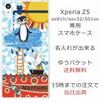 エクスペリアZ5 ケース Xperia Z5 SO-01H SOV32 501so カバー 送料無料 ハードケース 名入れ かわいい ペンギン天国