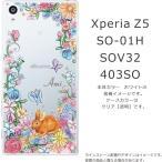 エクスペリアZ5 ケース XperiaZ5 SO-01H SOV32 501so SO01H カバー スマホケース 名入れ かわいい デコケース お花畑のウサギ