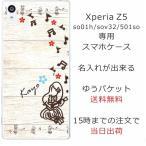 エクスペリアZ5 スマホケース XperiaZ5 SO-01H SOV32 501so so01H カバー 送料無料 名入れ ハワイアン フラガール