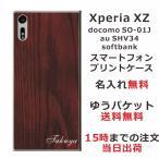 スマホケース エクスペリアXZ ケース Xperia XZ SO-01J 送料無料 名入れ ウッドスタイル