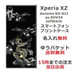 Xperia XZ ケース SO-01J SOV34 601so エクスペリアXZ カバー らふら 和柄 漆黒雲海龍