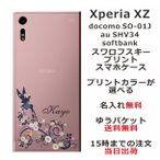 エクスペリアXZ ケース Xperia XZ SO-01J カバー 送料無料 スワロケース 名入れ キラキラ フェアリー・フラワー