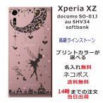エクスペリアXZ ケース Xperia XZ SO-01J カバー SO01j 送料無料 スワロケース 名入れ キラキラ ティンカーベル