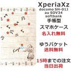エクスペリアXZ 手帳型ケース カバー Xperia XZ SO-01J ブックカバー 送料無料 名入れ ハワイアン フラガール