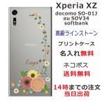 エクスペリアXZ ケース Xperia XZ SO-01J カバー 送料無料 スワロケース 名入れ 押し花風 パステル アイビー