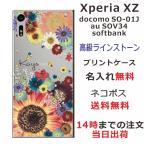 エクスペリアXZ ケース Xperia XZ SO-01J カバー 送料無料 スワロケース 名入れ 押し花風 フラワーアレンジカラフル