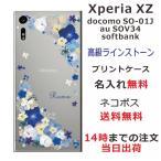 エクスペリアXZ ケース Xperia XZ SO-01J カバー 送料無料 スワロケース 名入れ 押し花風 ビビットブルーフラワー