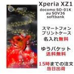 Xperia XZ1 SO-01K docomo 専用のスマホケースです。選べるデザインは200種類...