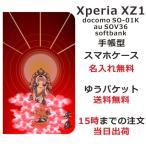 ショッピングxperia xz 手帳型ケース エクスペリアXZ1 手帳型ケース カバー Xperia XZ1 SO-01K SO01K ブックカバー 送料無料 名入れ 和柄 後光