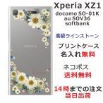 Xperia XZ1 SO-01K docomo 専用のスマホケースです。スワロフスキー社製ラインス...