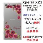 Xperia XZ1 SO-01K 専用のスマホケースです。スワロフスキー社製ラインストーンをご注文...