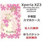 スマホケース 手帳型 Xperia XZ3 SO-01L 名入れ ハワイアン ピンクホヌ