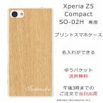 XperiaZ5 Compact SO-02H docomo 専用のスマホケースです。選べるデザイン...