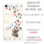 エクスペリアZ5コンパクト スマホケース XperiaZ5 compact SO-02H so02h カバー 送料無料 名入れ ハワイアン フラガール