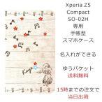 エクスペリアZ5コンパクト 手帳型ケース カバー Xperia Z5 compact SO-02H ブックカバー 送料無料 名入れ ハワイアン フラガール