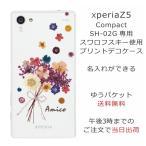 XperiaZ5 Compact SO-02H docomo 専用のスマホケースです。スワロフスキー...