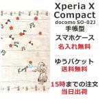 エクスペリアXコンパクト 手帳型ケース カバー Xperia X Compact SO-02J SO02J ブックカバー 送料無料 名入れ ハワイアン フラガール