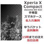 エクスペリアXコンパクト 手帳型ケース カバー Xperia X Compact SO-02J SO02J ブックカバー 送料無料 名入れ 和柄プリント 昇り鯉