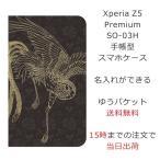 エクスペリアZ5プレミアム 手帳型ケース XperiaZ5 Premium SO-03H ブックカバー 送料無料 名入れ 和柄プリント 金色鳳凰