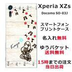 エクスペリアXZs スマホケース Xperia XZs SO-03J SO03J カバー 送料無料 名入れ ハワイアン フラガール