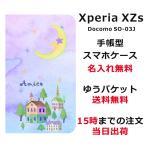 エクスペリアXZs 手帳型ケース Xperia XZs SO-03J SO03J ブックカバー 名入れ デコケース ムーンライトハウス