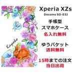 エクスペリアXZs スライド式手帳型ケース カバー Xperia XZs SO-03J SO03J ブックカバー 送料無料 名入れ かわいい ラビットハウス