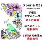 エクスペリアXZs 手帳型ケース Xperia XZs SO-03J SO03J ブックカバー 名入れ デコケース フラワーバード