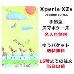 エクスペリアXZs スライド式手帳型ケース カバー Xperia XZs SO-03J SO03J ブックカバー 送料無料 名入れ かわいい 小人の音楽隊