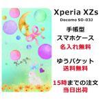 エクスペリアXZs スライド式手帳型ケース カバー Xperia XZs SO-03J SO03J ブックカバー 送料無料 名入れ かわいい ムーンライトラビット