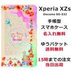 エクスペリアXZs 手帳型ケース Xperia XZs SO-03J SO03J ブックカバー 名入れ デコケース バードケージブック