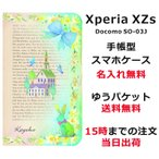 エクスペリアXZs スライド式手帳型ケース カバー Xperia XZs SO-03J SO03J ブックカバー 送料無料 名入れ かわいい ラビットハウスブック