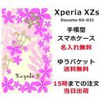 エクスペリアXZs 手帳型ケース Xperia XZs SO-03J SO03J ブックカバー 名入れ ハワイアン デコケース ピンクホヌ
