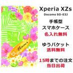 エクスペリアXZs 手帳型ケース カバー Xperia XZs SO-03J SO03J ブックカバー 名入れ ハワイアン トロピカルボード