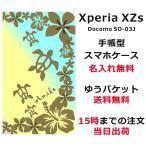 エクスペリアXZs 手帳型ケース Xperia XZs SO-03J SO03J ブックカバー 名入れ ハワイアン デコケース グラデーションホヌ