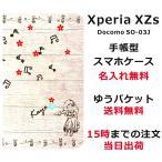 エクスペリアXZs 手帳型ケース Xperia XZs SO-03J SO03J ブックカバー 名入れ ハワイアン デコケース フラガール