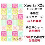 エクスペリアXZs スライド式手帳型ケース カバー Xperia XZs SO-03J SO03J ブックカバー 送料無料 名入れ かわいい ハワイアン ハワイアンキルト