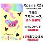 エクスペリアXZs スライド式手帳型ケース カバー Xperia XZs SO-03J SO03J ブックカバー 送料無料 名入れ フェルト風プリントベア