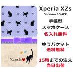 エクスペリアXZs 手帳型ケース Xperia XZs SO-03J SO03J ブックカバー 名入れ デコケース ブックカバー風黒猫