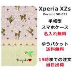 エクスペリアXZs スライド式手帳型ケース カバー Xperia XZs SO-03J SO03J ブックカバー 送料無料 名入れ かわいい ブックカバー風バンビ