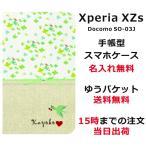 エクスペリアXZs 手帳型ケース Xperia XZs SO-03J SO03J ブックカバー 名入れ デコケース ブックカバー風グリーン