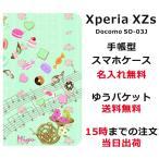 エクスペリアXZs 手帳型ケース カバー Xperia XZs SO-03J SO03J ブックカバー 名入れ かわいい スウィーツリズム