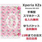 エクスペリアXZs 手帳型ケース カバー Xperia XZs SO-03J SO03J ブックカバー 名入れ かわいい ピンクエンジェル
