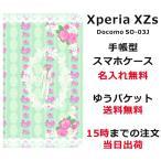 エクスペリアXZs スライド式手帳型ケース カバー Xperia XZs SO-03J SO03J ブックカバー 送料無料 名入れ かわいい グリーンエンジェル