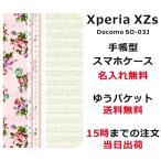 エクスペリアXZs 手帳型ケース カバー Xperia XZs SO-03J SO03J ブックカバー 名入れ かわいい ピンクローズ