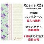 エクスペリアXZs 手帳型ケース カバー Xperia XZs SO-03J SO03J ブックカバー 名入れ かわいい スミレ