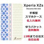 エクスペリアXZs 手帳型ケース カバー Xperia XZs SO-03J SO03J ブックカバー 名入れ かわいい ブルーハーフフラワー